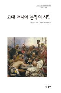 고대 러시아 문학의 시학