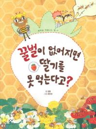 꿀벌이 없어지면 딸기를 못 먹는다고