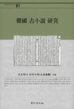 한국 고소설 연구