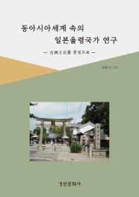 동아시아세계 속의 일본율령국가 연구