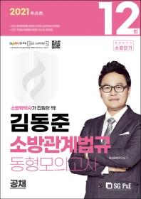 김동준 소방관계법규 동형모의고사 12회(공채)(2021)
