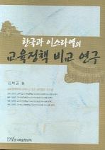 한국과 이스라엘의 교육정책 비교 연구