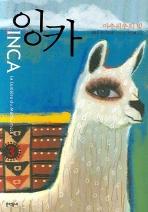 잉카. 3: 마추픽추의 빛