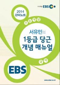 수능개념 국어영역 서유민의 1등급 당근 개념 매뉴얼(2014)