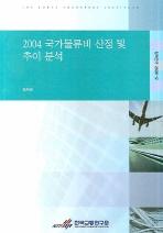 2004 국가물류비 산정 및 추이 분석