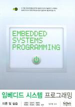 임베디드 시스템 프로그래밍 (이론 및 실습)