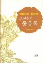 조선후기 몽유록