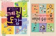 초등 저학년을 위한 그린북 도감 세트