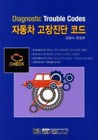 자동차 고장진단 코드