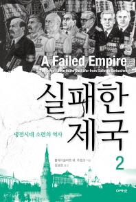 실패한 제국. 2: 냉전시대 소련의 역사