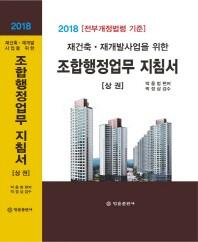 재건축 재개발사업을 위한 조합행정업무 지침서(상)(2018)
