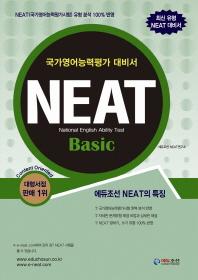 NEAT Basic