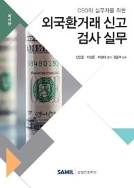 CEO와 실무자를 위한 외국환거래 신고 검사 실무(2019)