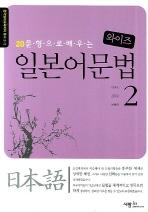 20문형으로 배우는 와이즈 일본어문법 2