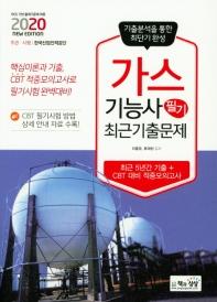 가스기능사 필기 최근기출문제(2020)