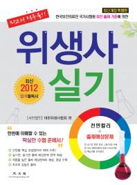 위생사 실기(최신개정특별판)(2012)