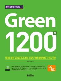 반석 신경향 TOEIC. 1: Green 1200제