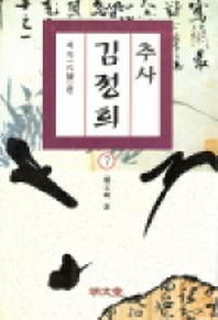 추사 김정희 7