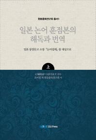 일본 논어 훈점본의 해독과 번역(상)