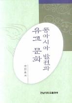 동아시아 발전과 유교 문화