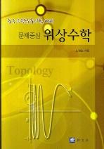 문제중심 위상수학(중등교원임용시험 대비)