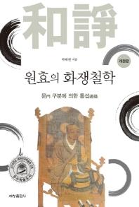 원효의 화쟁철학