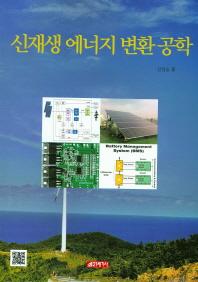 신재생 에너지 변환 공학