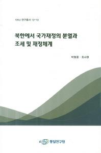 북한에서 국가재정의 분열과 조세 및 재정체계