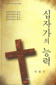 십자가의 능력