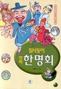 칠삭둥이 만화 한명회