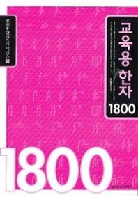 교육용 한자 1800