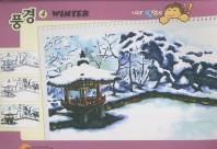 풍경. 4: Winter