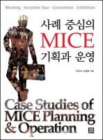 사례중심의 MICE 기획과 운영