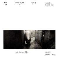 김재경 Mute. 2: 봉인된 시간