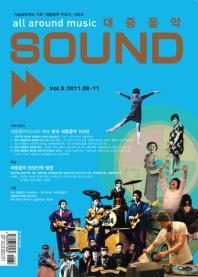대중음악 Sound. 3