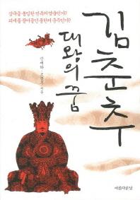 김춘추 대왕의 꿈