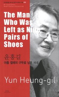 윤흥길: 아홉 켤레의 구두로 남은 사내(The Man Who Was Left as Nine Pairs of Shoes)