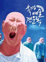 북경예술견문록