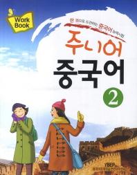 주니어 중국어. 2(Workbook)