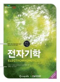 전자기학 : ELECTROMAGNETICS