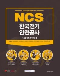 NCS 한국전기안전공사 직업기초능력평가(2021)