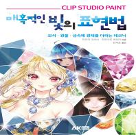 CLIP STUDIO PAINT 매혹적인 빛의 표현법