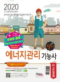 만원의 행복 에너지관리 기능사 필기(2020)
