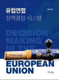 유럽연합 정책결정 시스템