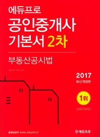 에듀프로 부동산공시법(공인중개사 기본서 2차)(2017)