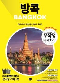 무작정 따라하기 방콕(2019-2020)