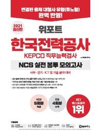 위포트 한국전력공사 KEPCO 직무능력검사 NCS 실전봉투모의고사(2021)