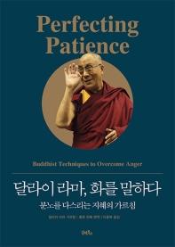 달라이 라마, 화를 말하다