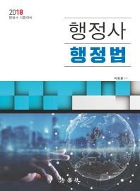 행정법(행정사)(2018)