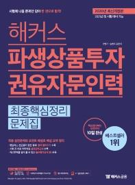 해커스 파생상품투자권유자문인력 최종핵심정리문제집(2020)